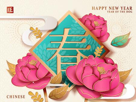 중국 새 해 포스터 디자인입니다.