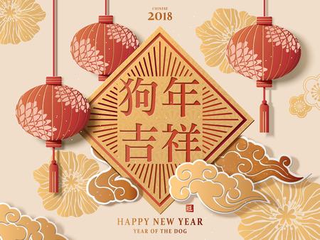 Chinesisches Neujahr Plakatentwurf Standard-Bild - 91372067