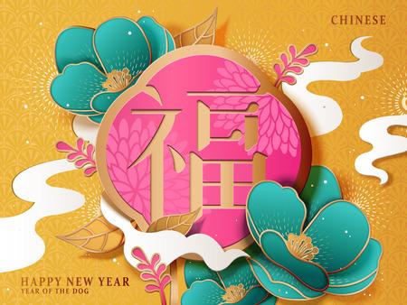 Cartel de año nuevo chino, palabra de la fortuna en chino sobre tablero fucsia y flor turquesa aislado sobre fondo amarillo