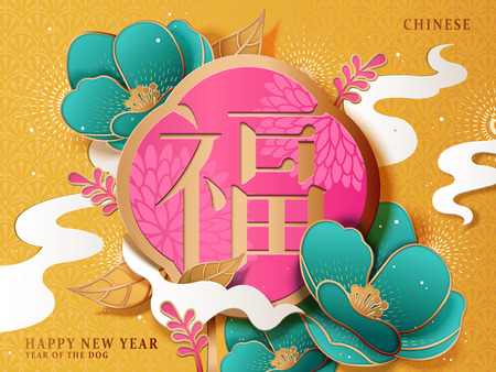 Chinese New Year poster, Fortune word in Chinese on fuchsia board and turquoise flower isolated on yellow background Vectores
