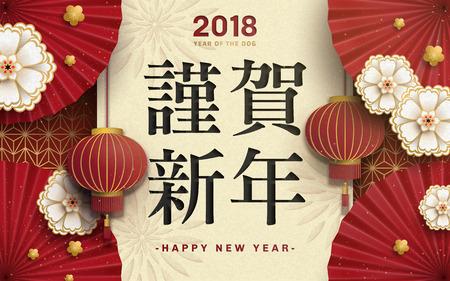 日本の新年ポスター、紙アートファン、提灯、花を使った日本語で新年おめでとう