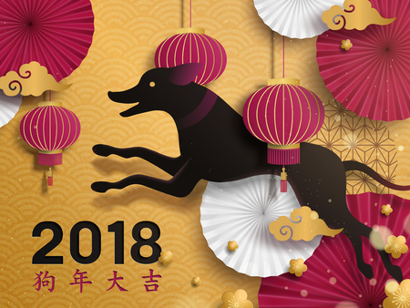Chinese New Year poster, Year of the dog decoration, lovely black dog jumping up with paper art fans and lanterns, Auspicious dog year in Chinese word Illustration
