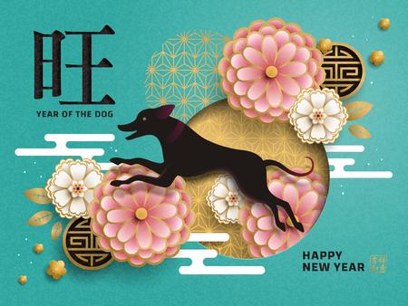 Chinese Nieuwjaarsaffiche, Jaar van de honddecoratie, mooie zwarte hond die omhoog springt met papieren kunststijlbloemen, voorspoedig en wens je veel geluk in Chinese woorden Stock Illustratie