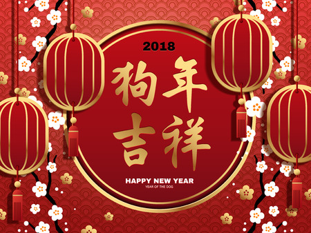 Chinese new year art, Traditional red lanterns with Happy dog year in Chinese word.
