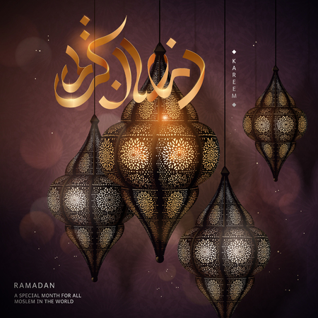Ramadan Kareem design, Arabic calligraphy greeting poster with exquisite fanoos on burgundy red background Illustration