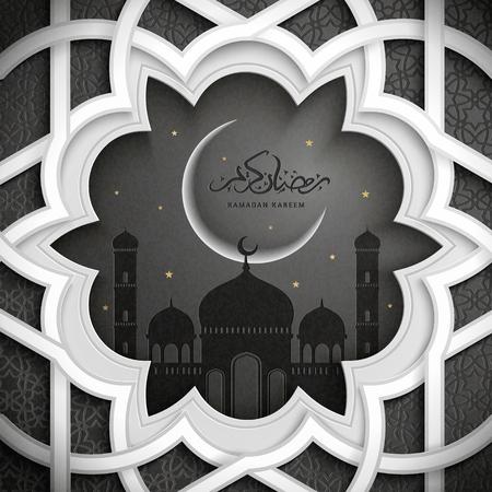 ラマダンカリームデザイン、白と濃い灰色のモスクと三日月の風景を持つアラビア書道の挨拶ポスター、幾何学模様