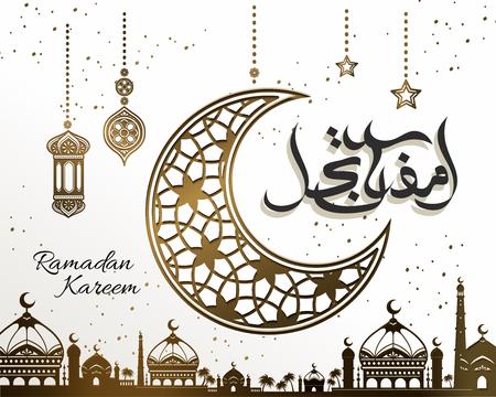 라마단 카림 디자인, 베이지 색 배경에 매력적인 모스크와 초승달 요소 아랍어 서예 단어