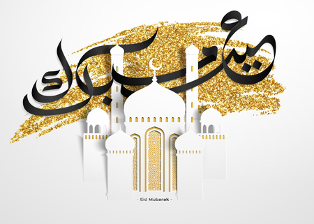 Eid Mubarak calligraphy with paper art mosque and glowing golden particles