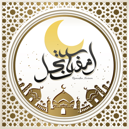 Ramadan Kareem calligraphy design with golden mosque and arabesque background Banque d'images - 100043053