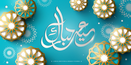 Eid Mubarak calligraphy design on turquoise background with geometric paper art floral elements 写真素材 - 100043056