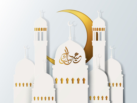 Eid Mubarak calligraphy on white paper mosque with golden crescent Illustration