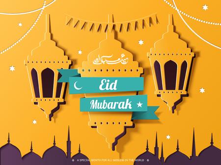 Eid Mubarak calligraphy design on paper art decorative lanterns in chrome yellow and the purple mosque scenery