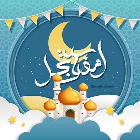 Ramadan Kareem calligraphy design with lovely mosque and arabesque background, blue and white tone Ilustração