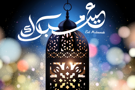 Eid Mubarak calligraphy with decorative fanoos on city light bokeh background