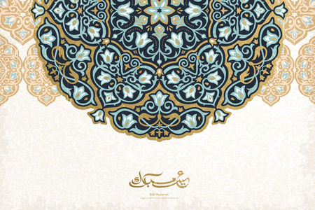 Eid Mubarak calligraphy design with arabesque pattern on beige background Ilustração