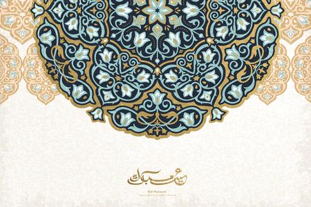 Projekt kaligrafii Eid Mubarak z arabeskowym wzorem na beżowym tle