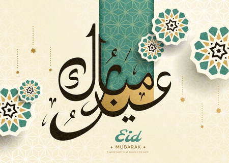Eid Mubarak calligraphy design with geometric floral decorations in turquoise and beige