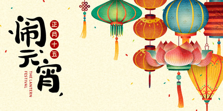 The lantern festival with lovely decorative lanterns and its name in Chinese calligraphy Ilustracja