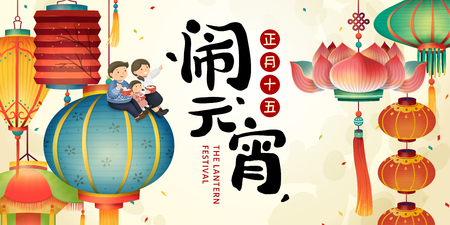 The lantern festival with lovely family sitting on colorful lanterns with holiday's name and date in Chinese calligraphy