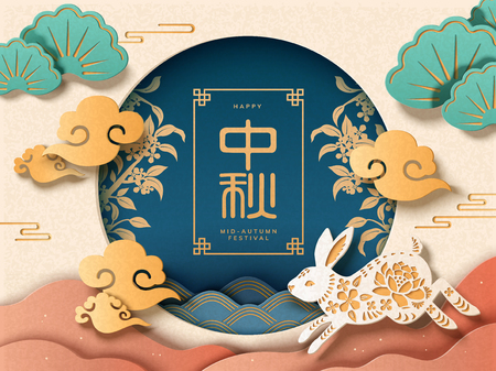 Festival del Medio Otoño en estilo de arte en papel con su nombre chino en el medio de la luna, hermosos elementos de conejo y nubes