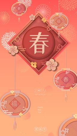Lente en fortuin woord in het Chinees op lente couplet en lantaarns in papier kunststijl Vector Illustratie