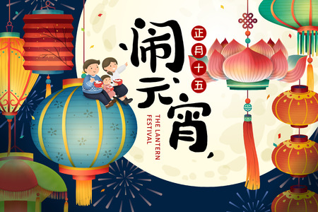 The lantern festival with colorful traditional lanterns and full moon scenery, holidays name and date in Chinese calligraphy