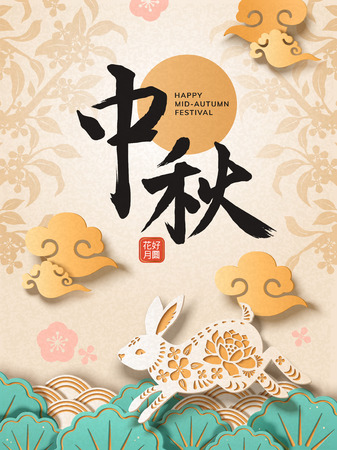 Mid Autumn Festival in paper art style with moon festival in Chinese calligraphy, blooming flowers and full moon words seal Çizim