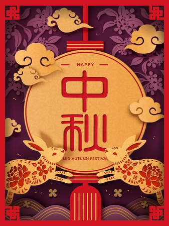 Mid Autumn Festival poster in paper art style with its Chinese name on big round lantern, rabbits and osmanthus design elements Vettoriali