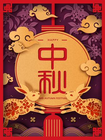 Manifesto del Mid Autumn Festival in stile paper art con il suo nome cinese su una grande lanterna rotonda, conigli ed elementi di design di osmanto