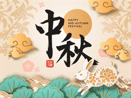 Mid Autumn Festival in paper art style with moon festival in Chinese calligraphy, blooming flowers and full moon words seal 矢量图像