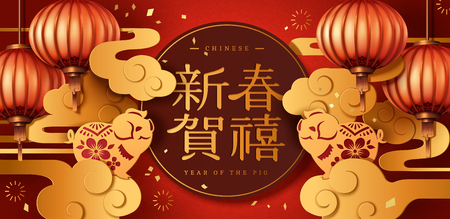 Year of the pig paper art style greeting design with lanterns and golden clouds, Happy New Year in Chinese word Illustration