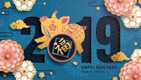 Anno del maiale design con zodiaco piggy e peonia in stile arte cartacea, parola fortuna scritta in caratteri cinesi Vettoriali