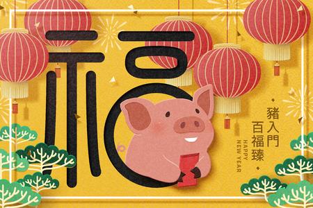 Feliz año nuevo diseño con cerdito y linternas colgantes en estilo de arte de papel, palabra de la fortuna escrita en caracteres chinos detrás del cerdo y que la fortuna te llegue en la parte inferior derecha