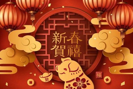 Year of the pig paper art design with lanterns and golden clouds, Happy New Year in Chinese word in the middle of traditional window frame, money on gold ingot and fortune on lower right Illustration