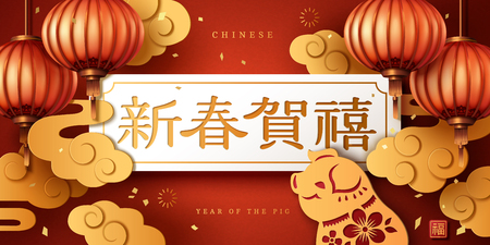 Year of the pig paper art style greeting design with lanterns and golden clouds, Happy New Year in Chinese word on white roll and fortune on lower right