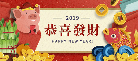 Paper art Chinese new year design with piggy and fish hiding behind gold ingots, May you have a prosperous year written in Chinese character in the middle