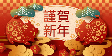 Paper cut boar for Japan holiday greeting banner, Happy new year words written in Japanese character Standard-Bild - 112121680