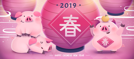 Chinese new year banner with chubby pigs and big red lanterns, spring word written in Chinese characters
