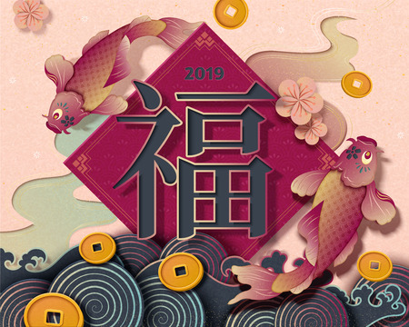 Chinese new year with koi carps and fortune word written in Hanzi on spring couplet, paper art style background Stok Fotoğraf - 127175192
