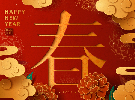 Lunar year poster design with spring and welcome the new year words written in Chinese characters, peony flowers and golden cloud decorations