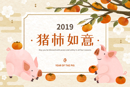 Lovely cute piggy with permission fruit, may you be blessed with peace and safety words written in Chinese characters