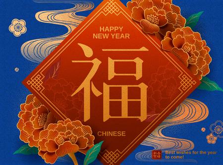 Frühlingsfest-Papierkunst-Grußkarte mit Glück und begrüßen die Frühlingswörter in chinesischen Schriftzeichen, Pfingstrosenblumendekoration