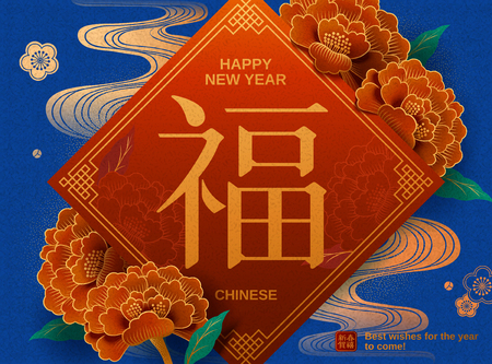 Spring festival paper art greeting card with fortune and welcome the spring season words written in Chinese characters, peony flowers decoration