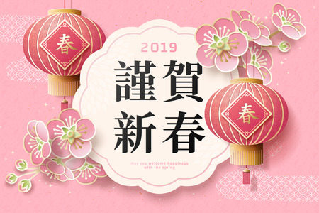 Japan new year poster with sakura and red lanterns, Happy spring festival and spring words written in Hanzi Ilustração