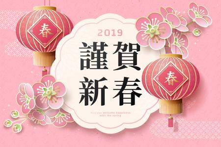 Manifesto del capodanno giapponese con sakura e lanterne rosse, felice festa di primavera e parole primaverili scritte in Hanzi Vettoriali