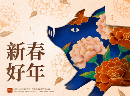 Lunar new year poster template with wishing you a good year and fortune written in Chinese characters, blossom piggy decoration Archivio Fotografico - 113190492