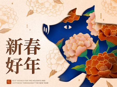Plantilla de cartel de año nuevo lunar con deseos de un buen año y fortuna escrito en caracteres chinos, decoración de cerdito de flor Ilustración de vector
