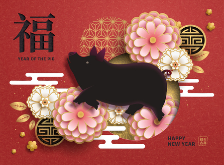 Lovely lunar new year with cute black pig and paper flower decorations, fortune and happy new year in Hanzi