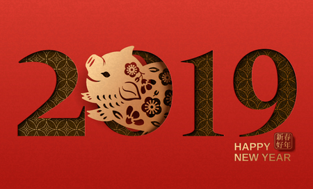 Lunar Chinese New Year written in Hanzi with lovely golden paper piggy, 2019 greeting poster