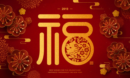 Lunar new year design with piggy and fortune word written in Hanzi, golden glitter effect and plum flowers decoration